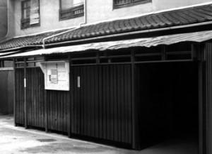 旭東電気研究所