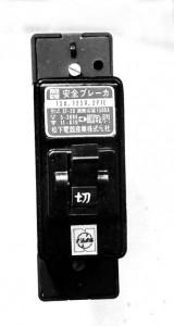 ST-20 安全ブレーカ