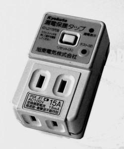 KD-L2115PD 漏電保護タップ(安心アップ)