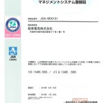 ISO13485-2003登録証(2016.12.16登録日)