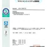ISO14001-2015登録証(2017.02.17改訂日)