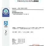 ISO9001-2015登録証(2017.02.17改訂日)
