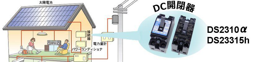 DC開閉器 DS2310α、DS23315h
